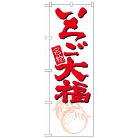 のぼり屋工房 のぼり 「いちご大福」 696(取寄品)