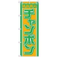 のぼり屋工房 のぼり 「チャンポン」 610(取寄品)