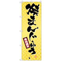 のぼり屋工房 のぼり 「焼きまんじゅう 美味満足」 1339(取寄品)
