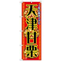 のぼり屋工房 のぼり 「天津甘栗 丁寧に焼き上げた」 1348(取寄品)