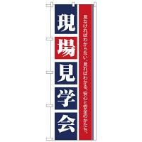 のぼり屋工房 のぼり 現場見学会 1460 (取寄品)