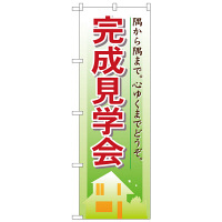 のぼり屋工房 のぼり 完成見学会 1461 (取寄品)