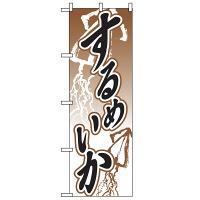 のぼり屋工房 のぼり 「するめいか」 2180(取寄品)