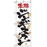 のぼり屋工房 のぼり 「激旨 本格ジンギスカン」 2345(取寄品)