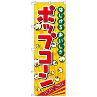 のぼり屋工房 のぼり 「ポップコーン」 2786(取寄品)