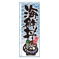 のぼり屋工房 のぼり 海鮮丼 8156 (取寄品)