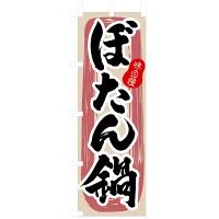 のぼり屋工房 のぼり 「ぼたん鍋」 3157(取寄品)