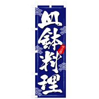 のぼり屋工房 のぼり 皿鉢料理(さわち料理) 3164 (取寄品)