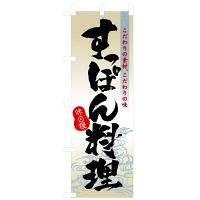のぼり屋工房 のぼり すっぽん料理 3169 (取寄品)