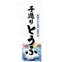 のぼり屋工房 のぼり 手造りとうふ 3174 (取寄品)