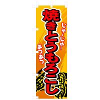 のぼり屋工房 のぼり 焼きとうもろこし 3281 (取寄品)