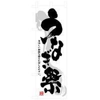 のぼり屋工房 のぼり 「うなぎ祭」 3360(取寄品)