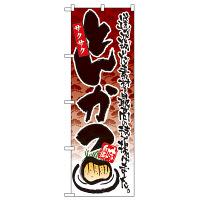 のぼり屋工房 のぼり とんかつ 4607 (取寄品)
