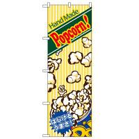 のぼり屋工房 のぼり 「Hand Made Popcorn!(ハンドメイドポップコーン)」 4633(取寄品)