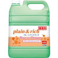 プレーン&リッチ リンスインシャンプー 業務用詰替4.5L(注ぎ口ノズル付)1個 ライオン