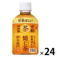 【ホット・コールド兼用】サントリー 伊右衛門焙じ茶 280ml 1箱(24本入)