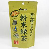 大井川茶園 茶工場のまかない粉末緑茶 1袋(70g)