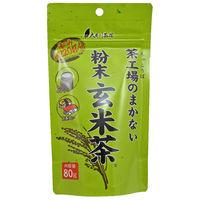 大井川茶園 茶工場のまかない粉末玄米茶 1袋(80g)