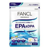 EPA&DPA 約30日分(150粒) ファンケル サプリメント サプリメント