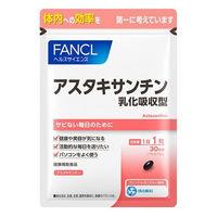 アスタキサンチン乳化吸収型 約30日分(30粒) ファンケル サプリメント