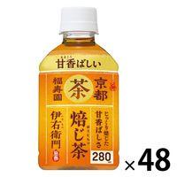 【ホット・コールド兼用】サントリー 伊右衛門焙じ茶 280ml 1セット(48本)