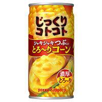 ポッカサッポロ じっくりコトコトとろ~りコーン 190g 1セット(60缶)