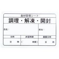 今村紙工 食材管理シート 白 45×75  SKS-75 1セット(100枚入)