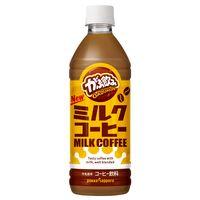 ポッカサッポロ がぶ飲みミルクコーヒー 500ml 1セット(48本)