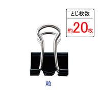 アスクル ダブルクリップ ブラック 粒 幅10mm 1セット 200個:20個×10パック