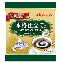 【コーヒーミルク】メロディアン 本格仕立てのコーヒーフレッシュ ~北海道プレミアム~ 4.5ml 1袋(10個入)