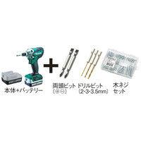 マキタ 充電式インパクトドライバ  MTD001DSX 充電器バッテリ付 補修セット