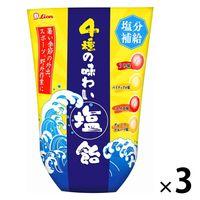 4種の味わい塩飴 1セット(1kg×3袋) ライオン菓子