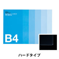 アスクル カードケース ハードタイプ B4 100枚