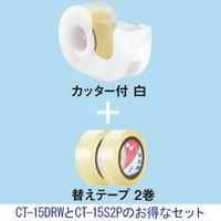 セロテープ小巻カッター付きテープセット(CT-150RWCT-15S2Pセット) 1セット(カッター付テープ1巻+替えテープ2巻)