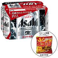 スーパードライ6缶+スコーン1個