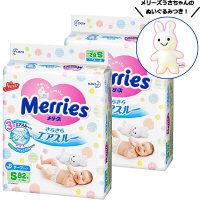 メリーズテープ+うさちゃんセットE