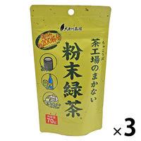茶工場のまかない 粉末緑茶 ( 70g ) …