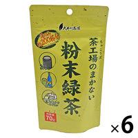 大井川茶園 茶工場のまかない粉末緑茶 1セット(70g×6袋)