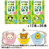 伊藤園 おーいお茶 こども緑茶 125ml(紙パック)1箱(36本入)+リラックママルチボウル 1個