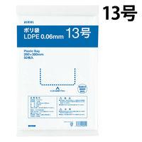 アスクルオリジナル ポリ袋(規格袋) 透明中厚手タイプ(LDPE) 0.06mm厚 13号 260×380mm 1箱(1250枚:50枚入×25袋)