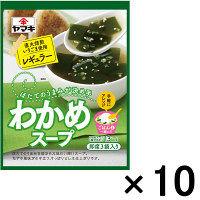 【アウトレット】ヤマキ わかめスープ 直火焙煎いりごま使用 1セット(3食×10袋)