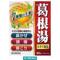 【第2類医薬品】葛根湯エキス顆粒SKT 30包 北日本製薬