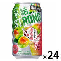 氷結ストロング 南高梅 350ml24缶
