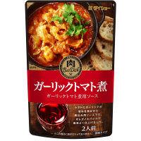肉BarDish ガーリックトマト煮 1セット(2袋) ダイショー