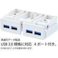 リヒトラブ USB3.0ハブ(机上台専用) A7337-0 1セット(3個:1個×3)