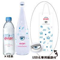 伊藤園 evian(エビアン)500ml 1セット(48本)+デザイナーズボトル 2018年 瓶 750ml 1本+キアラ・フェラーニ USB