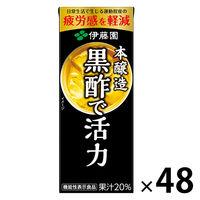 伊藤園 黒酢で活性(紙パック) 200ml 1セット(48本)