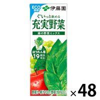 充実野菜 緑の野菜ミックス 200ml 1セット(48本)