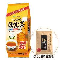 【水出し可】伊藤園 ワンポットほうじ茶 ティーバッグ 1袋(50バッグ入) +炒りたてほうじ茶 1煎分