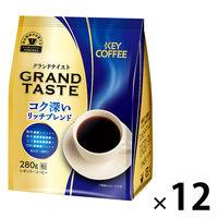 【コーヒー粉】キーコーヒーグランドテイスト コク深いリッチブレンド 330g 1箱(12袋)